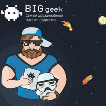 Big Geek магазин гаджетов отзывы