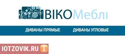 Отзывы об интернет-магазине мебели viko-mebli.com.ua