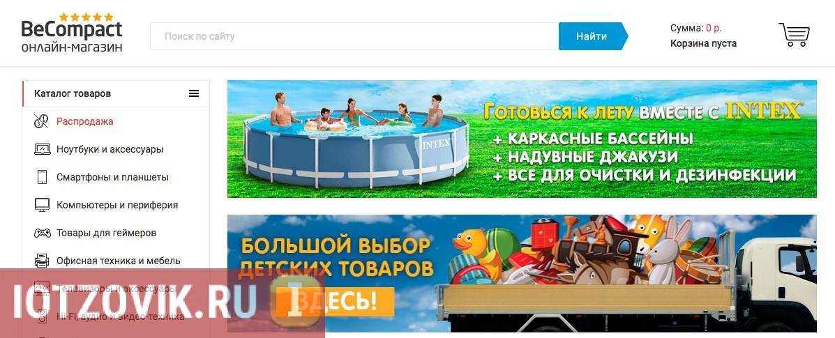 Интернет-магазин BeCompact оставить свой отзыв