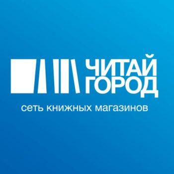 Сеть магазинов Читай Город