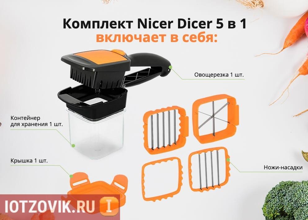 Овощерезка Nicer Dicer Quick с контейнером отзывы реальных покупателей