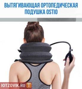 ортопедическая подушка, которая помогает решить проблему при шейном остеохондрозе.