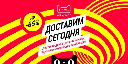 ac257a1e8c0 Интернет-магазин Tmall Aliexpress Россия отзывы