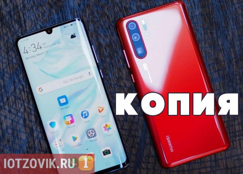 Реплика Huawei P30 PRO обзор и отзывы