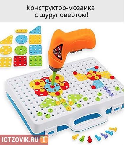 шуруповерт детский конструктор