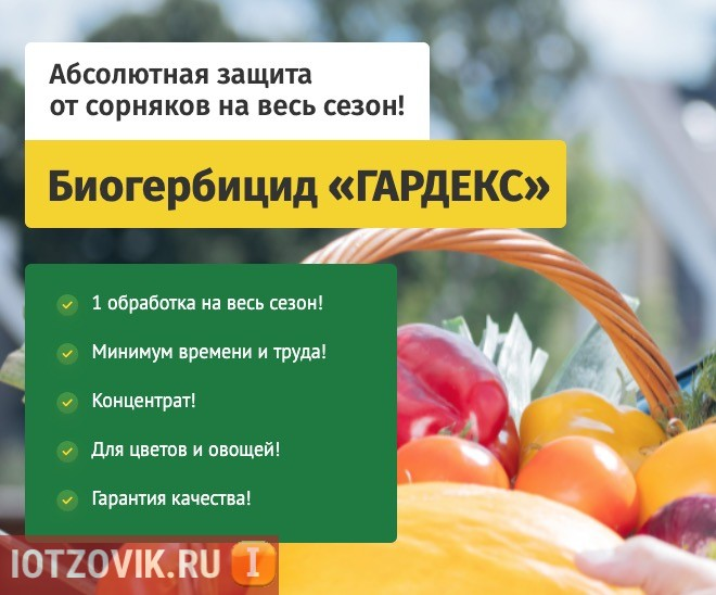 Биогербицид Гардекс защита от сорняков в Магнитогорске