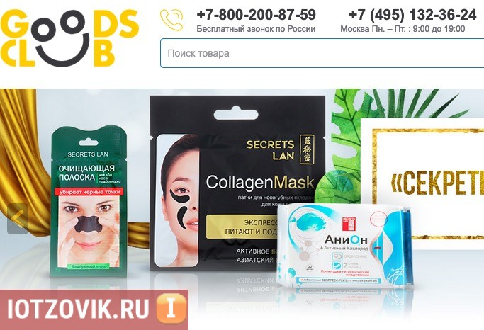 https://goods-club.ru/