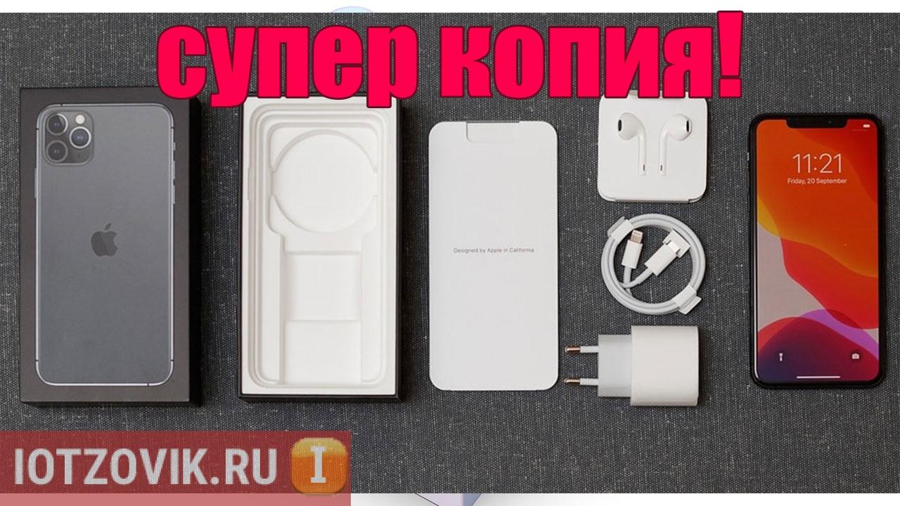 iphone11 pro за 6990