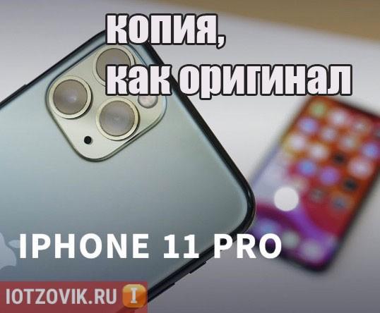 Копия iPhone 11 PRO
